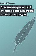 Алексей Худяков -Страхование гражданской ответственности владельцев транспортных средств
