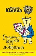 Маргарита Южина -Свадебный марш для ловеласа