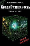 Виталий Вавикин -КвазаРазмерность. Книга 1