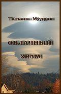 Татьяна Мудрая -Облачный Храм