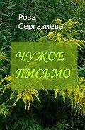 Роза Сергазиева - Чужое письмо