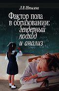 Любовь Штылева -Фактор пола в образовании: гендерный подход и анализ