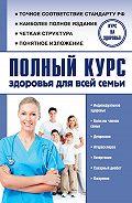 Александр Анваер - Полный курс здоровья для всей семьи