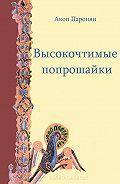 Акоп Паронян - Высокочтимые попрошайки