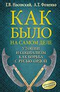 Глеб Носовский -Утопии и социализм как борьба с Русью-Ордой. Преклонялись и ненавидели
