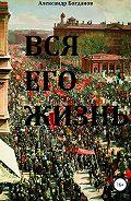 Александр Богданов -Вся его жизнь