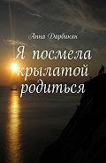 Анна Дарбинян -Я посмела крылатой родиться