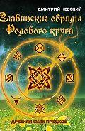 Дмитрий Невский -Славянские обряды родового круга. Древняя сила предков