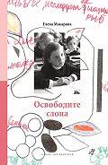 Елена Макарова -Освободите слона