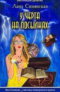 Лана Синявская -У черта на посылках