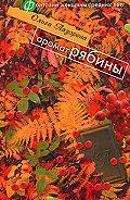 Ольга Лазорева - Аромат рябины (сборник)