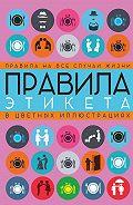 Светлана Кузина - Правила этикета на все случаи жизни