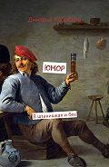 Дмитрий Коробков -Юмор. Вштанишках ибез