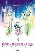 Мария Будай -Секреты успеха юных леди. Практические рекомендации для девушек, желающих стать успешнее и красивее