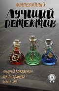 Андрей Мухлынин - Лучший фэнтезийный детектив