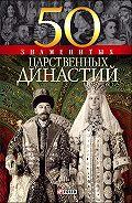 Валентина Скляренко -50 знаменитых царственных династий
