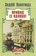 Андрій Кокотюха -Привид із Валової