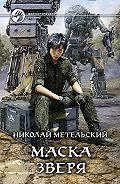 Николай Метельский -Маска зверя