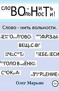 Олег Марьин -Слово – нить вольности. Графанаграммы