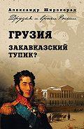 Александр Широкорад - Грузия. Закавказский тупик?