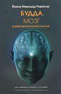 Йонге Мингьюр Ринпоче -Будда, мозг и нейрофизиология счастья. Как изменить жизнь к лучшему