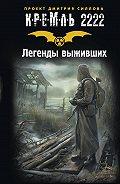 Александр Тихонов - Кремль 2222. Легенды выживших (сборник)