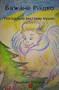 Наталия Пащенко -Бажане Рiздво