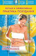Леонид Овчаренко -Легкая и эффективная практика похудания