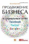 Наталия Ермолова -Продвижение бизнеса в социальных сетях Facebook, Twitter, Google+