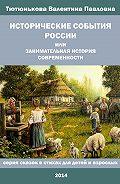 Валентина Павловна Тютюнькова -Исторические события России, или Занимательная история современности