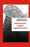 Илья Мельников - Художественная обработка металла. Закрепление камней в изделиях и художественное литье