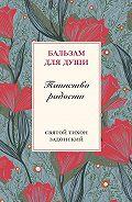 Илья Кабанов, Тихон Задонский - Таинство радости