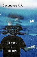 Арсений Соломонов -На пути к Храму
