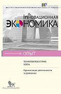 В. Коцюбинский - Технопарки стран мира. Организация деятельности и сравнение