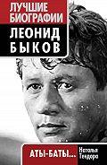 Наталья Тендора -Леонид Быков. Аты-баты…