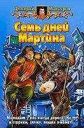Дмитрий Мансуров -Семь дней Мартина