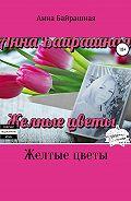 Анна Сергеевна Байрашная -Жёлтые цветы