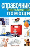 Е. Ю. Храмова - Справочник неотложной помощи