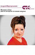Андрей Шаргородский - Женские слёзы: двести пятьдесят оттенков мокрого (сборник)