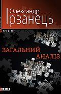 Олександр Ірванець -Загальний аналіз (збірник)