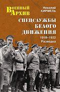 Николай Кирмель - Спецслужбы Белого движения. 1918–1922. Разведка