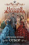 Наталья Жильцова - Обрученные кровью. Отбор