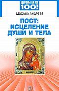 Михаил Андреев - Пост: исцеление души и тела