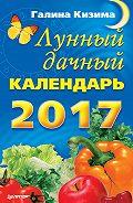 Галина Кизима - Лунный дачный календарь на 2017 год