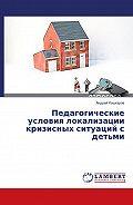 Андрей Кашкаров - Педагогические условия локализации кризисных ситуаций с детьми