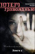 Лакедемонская Наталья -Книга «ТОТЕМ: Травоядные». Часть 1
