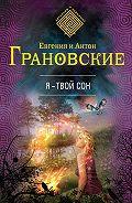 Антон Грановский, Евгения Грановская - Я – твой сон