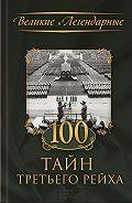 Коллектив авторов -100 тайн Третьего рейха