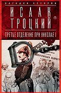 Исаак Троцкий -Третье отделение при Николае I