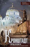 Леонид Амирханов -Кронштадт. Город-крепость. От основания до наших дней